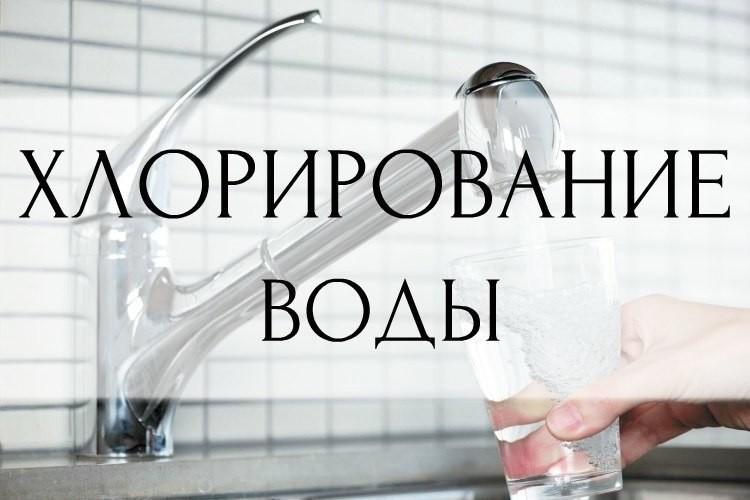 hlor_vody